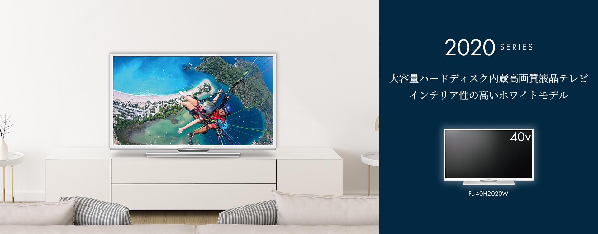 テレビ|FUNAI製品情報