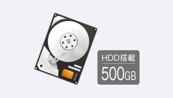 HDD搭載 500GB