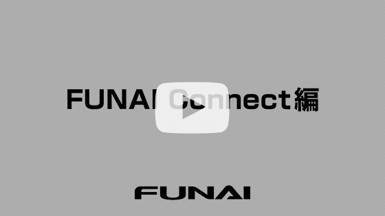 FUNAI Connect編